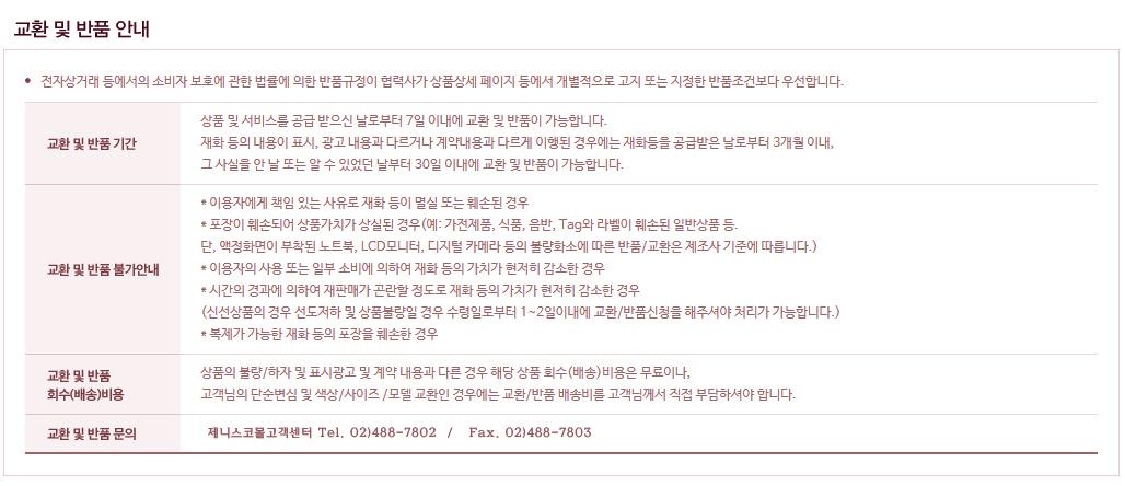 핸디형 전동우유거품기 EP-426B (블랙.화이트.옐로우.핑크.그린) - 제니스코, 6,000원, 커피 용품, 우유거품기